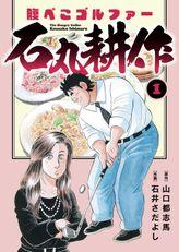 腹ぺこゴルファー石丸耕作(GOLFコミック)