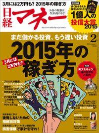日経マネー 2015年 02月号 [雑誌]