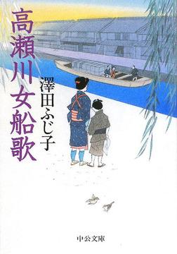 高瀬川女船歌-電子書籍