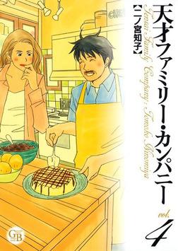 天才ファミリー・カンパニー (4)-電子書籍