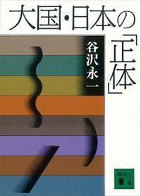 大国・日本の「正体」(講談社文庫)