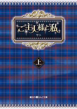 ご主人様と私[上]-電子書籍