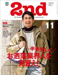 2nd(セカンド) 2015年11月号 Vol.104