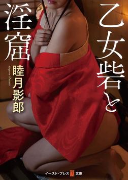 乙女砦と淫窟-電子書籍