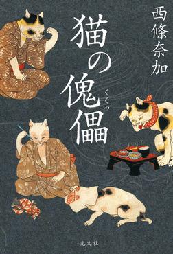 猫の傀儡-電子書籍