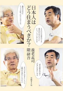 日本人はどう住まうべきか?-電子書籍