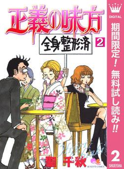 正義の味方【期間限定無料】 2-電子書籍