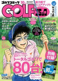 GOLFコミック 2017年10月号