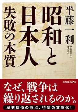 昭和と日本人 失敗の本質-電子書籍