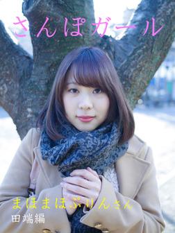 さんぽガール まほまほぷりんさん 田端編-電子書籍