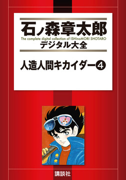 人造人間キカイダー(4)-電子書籍