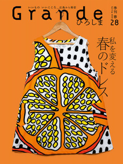 Grandeひろしま Vol.28-電子書籍