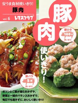 安うま食材使いきり!vol.6 豚肉-電子書籍