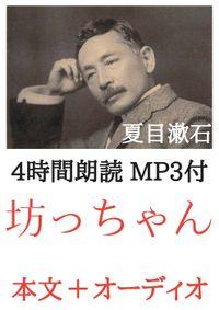 坊っちゃん 夏目漱石:4時間朗読音声 MP3付
