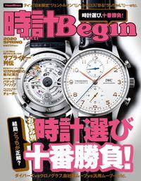 時計Begin 2020年春号  vol.99