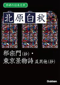 学研の日本文学 北原白秋 邪宗門(抄) 東京景物詩 及其他(抄)
