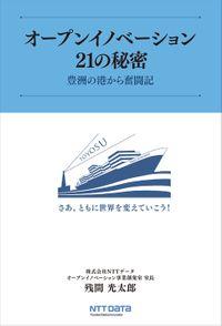 オープンイノベーション21の秘密 豊洲の港から奮闘記(PARADE BOOKS)