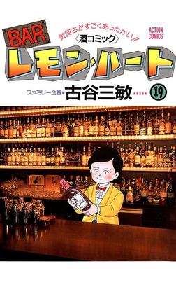 BARレモン・ハート : 19-電子書籍