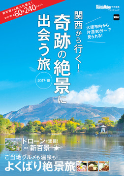 関西から行く!奇跡の絶景に出会う旅 2017-18 関西ウォーカー特別編集-電子書籍