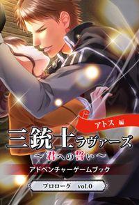 三銃士ラヴァーズ〜君への誓い〜 アドベンチャーゲームブック アトス編 vol.0 プロローグ