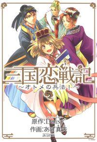 三国恋戦記~オトメの兵法!~ 5巻