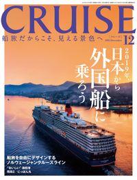 CRUISE(クルーズ)2018年12月号