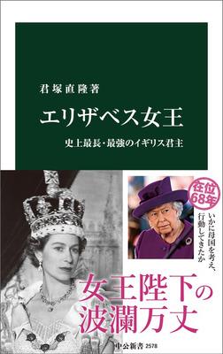 エリザベス女王 史上最長・最強のイギリス君主-電子書籍