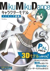 MikuMikuDance キャラクターモデルメイキング講座 Pさんが教える3Dモデルの作り方