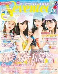 Seventeen 2018年7月号