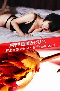 月刊 睡蓮みどり×村上洋志 woman & flower vol.1