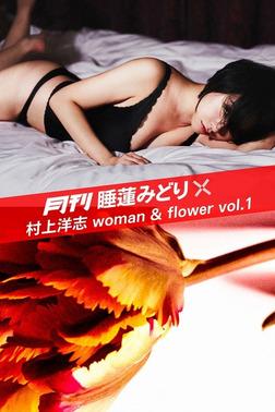 月刊 睡蓮みどり×村上洋志 woman & flower vol.1-電子書籍