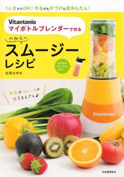 Vitantonioマイボトルブレンダーで作る ヘルシースムージーレシピ-電子書籍