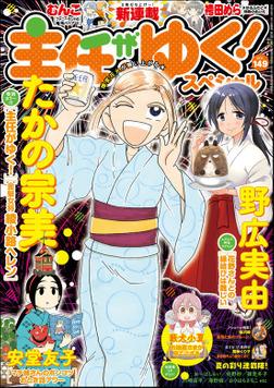 主任がゆく!スペシャルVol.149-電子書籍