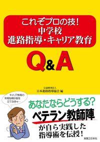 中学校進路指導・キャリア教育Q&A