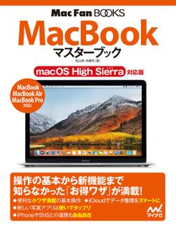 MacBookマスターブック macOS High Sierra対応版-電子書籍