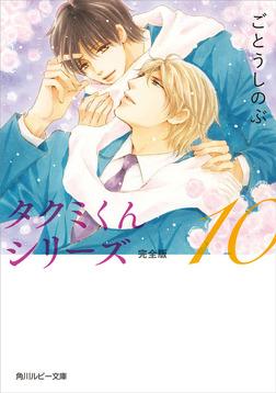 タクミくんシリーズ 完全版 (10)-電子書籍