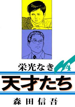栄光なき天才たち1 4巻-電子書籍