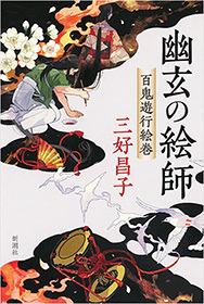幽玄の絵師―百鬼遊行絵巻―-電子書籍