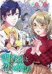 調香師と恋の魔法(話売り) #5
