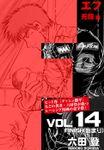 F 死闘編 (始まり) Vol.14