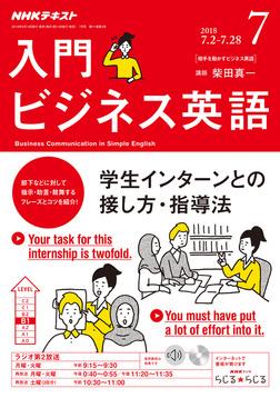 NHKラジオ 入門ビジネス英語 2018年7月号-電子書籍
