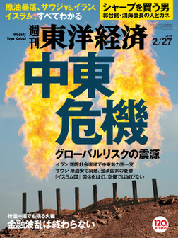 週刊東洋経済 2016年2月27日号-電子書籍