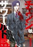 チェンジザワールド―今日から殺人鬼―(バンチコミックス)
