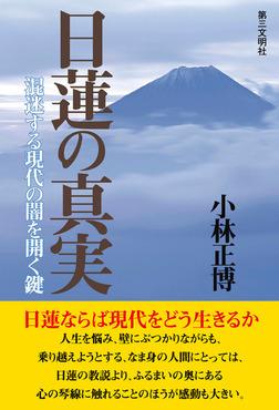 日蓮の真実:混迷する現代の闇を開く鍵-電子書籍