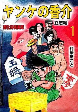 ヤンケの香介 開化将棋異聞(1)-電子書籍