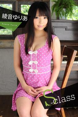 S-class vol.13 綾音ゆりあ-電子書籍