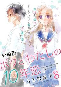 ボクとわたしの10年恋 分冊版(8)