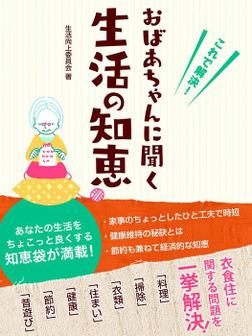 これで解決! おばあちゃんに聞く生活の知恵-電子書籍