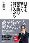 日本を壊した霞が関の弱い人たち~新・官僚の責任~
