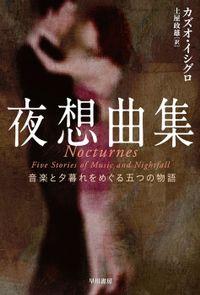 夜想曲集(ハヤカワepi文庫)
